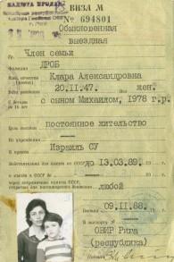 Un visa de sortie soviétique (Autorisation)