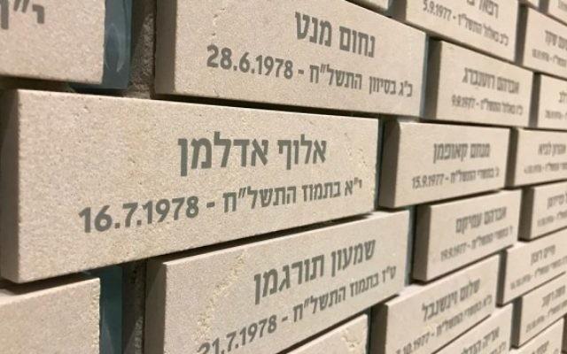 Les noms sur les briques sont organisés par date de décès, quel que soit le rang ou l'unité du soldat, le 27 avril 2017 (Crédit : Luke Tress / Times of Israel)