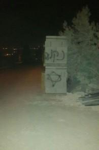 Un graffiti peint dans le village palestinien de Burin après une attaque des 'price tag' présumée, le 19 mai 2017 (Porte-parole de la police)
