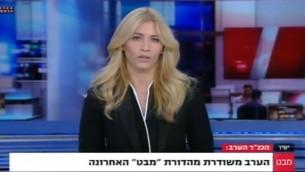 """La présentatrice Michal Rabinovich annonce la fin de 49 ans de l'émission """"Mabat"""", le 9 mai 2017. (Crédit : capture d'écran Première chaîne)"""