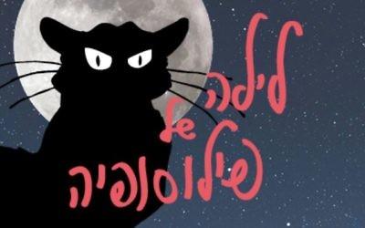 Affiche de la 3e Nuit de la philosophe le 25 mai, à Tel-Avic (Crédit: capture d'écran Institut français et allemand)