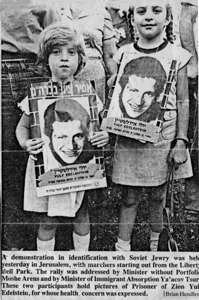 Manifestation pour la libération des camps de travail soviétiques de Yuli Edelstein, dans les années 1980. (Crédit : autorisation)