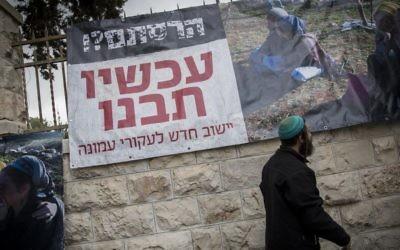 """Les anciens résidents d'Amona accrochent un panneau où est écrit """"Construisez maintenant !"""" aux abords de la résidence du Premier ministre à Jérusalem, le 2 mars 2017 (Crédit : Yonatan Sindel/Flash90)"""