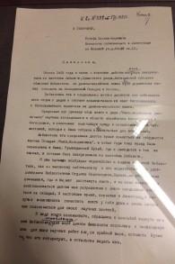 La lettre du sixième rebbe de Loubavitch, Yosef Yitzchak Schneerson, demandant le retour des livres saisis à sa famille au gouvernement russe, conservée avec la Collection Schneerson. (Crédit : autorisation)