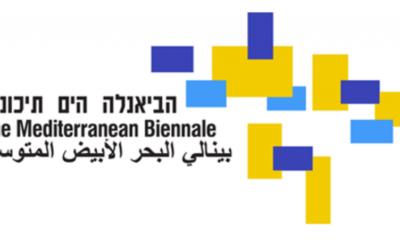 Des artistes franco-marocaine et franco-algériennes protestent de la présence de leur oeuvres à la Biennale de Sakhnin en Israël (Crédit: capture d'écran Biennale de Sakhnin)