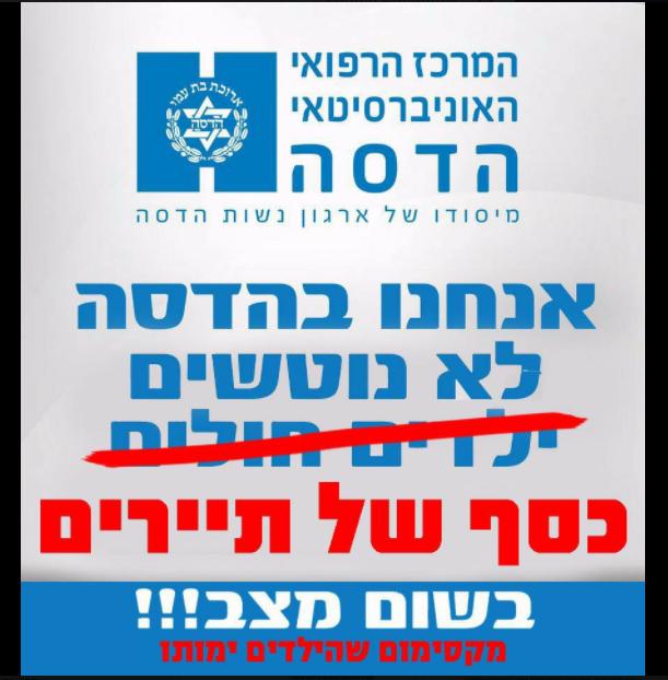 """Un prospectus émis par des parents qui protestent contre les politiques de Hadassah qui dit : """"Nous à Hadassah, n'abandonnons pas les enfants malades"""", avec les mots 'enfants malades' barrés et remplacés par 'l'argent des touristes' (Capture d'écran : Facebook)"""