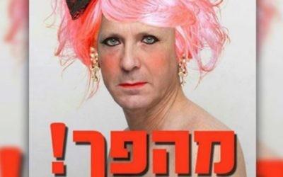 Une campagne du Likud montrant le chef de l'Union sioniste Isaac Herzog en travesti. (Crédit : capture d'écran Deuxième chaîne)