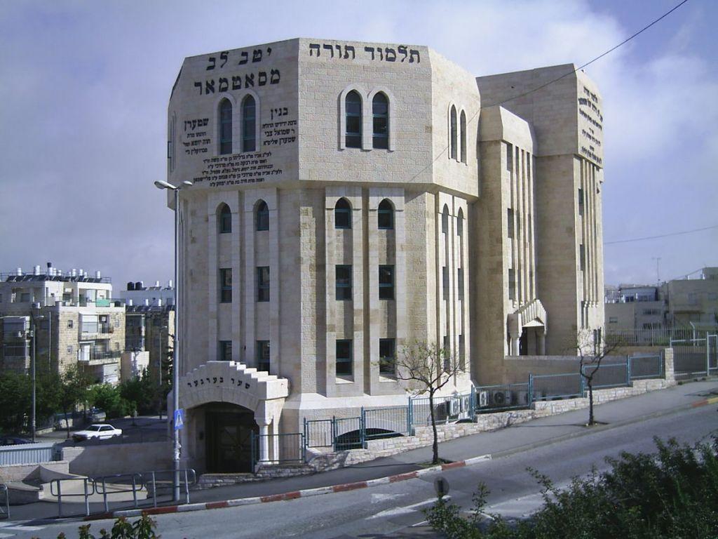 """Le bâtiment des institutions pédagogiques """"Talmud Torah"""" du mouvement Satmar à Jérusalem (Crédit : Daniel575/CC BY-SA 3.0/WikiCommons)"""