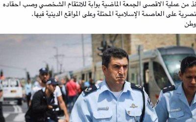 Un post Facebook contre le chef de la police de Jérusalem Yoram Halevi. (Capture d'écran :  Facebook, via la Deuxième chaîne)
