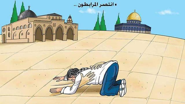 Caricature publiée dans les réseaux sociaux arabes, 28 juillet 2017 (Crédit : Capture d'écran)