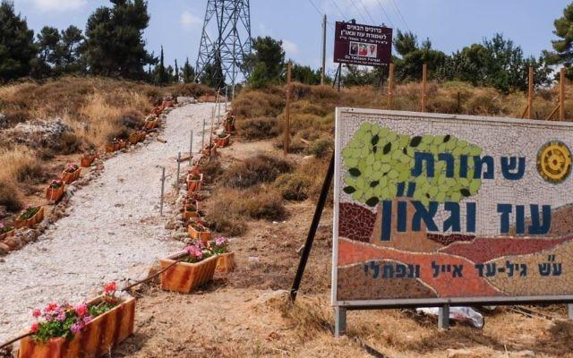 L'entrée de l'avant-poste d'Oz VeGaon, dans le Gush Etzion, le 28 juin 2016. (Crédit : Gershon Elinson/Flash90)