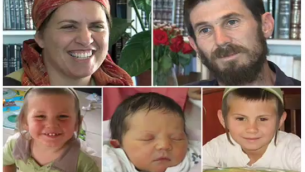 Les membres de la famille Fogel assassinés le 11 mars 2011 à Itamar. Dans le sens des aiguilles d'une montre, depuis en haut à gauche :Ruth, Ehud, Yoav, Hadas et Elad. (Capture d'écran/YouTube)