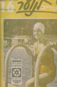 Jane Katz en couverture de Maariv LaNoar en 1957, lorsqu'elle avait participé à ses premières Maccabiades à l'âge de 14 ans (Autorisation)