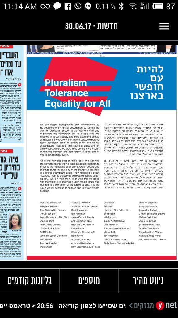 Un encart dans l'édition du 30 juin 2017 de Yedioth Ahronoth signé par d'éminents philanthropes juifs qui déplorent les décisions prises par le gouvernement sur le mur Occidental et les conversions.
