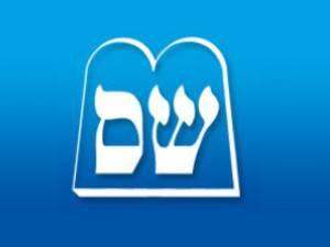 Le logo du parti ultra-orthodoxe Shas