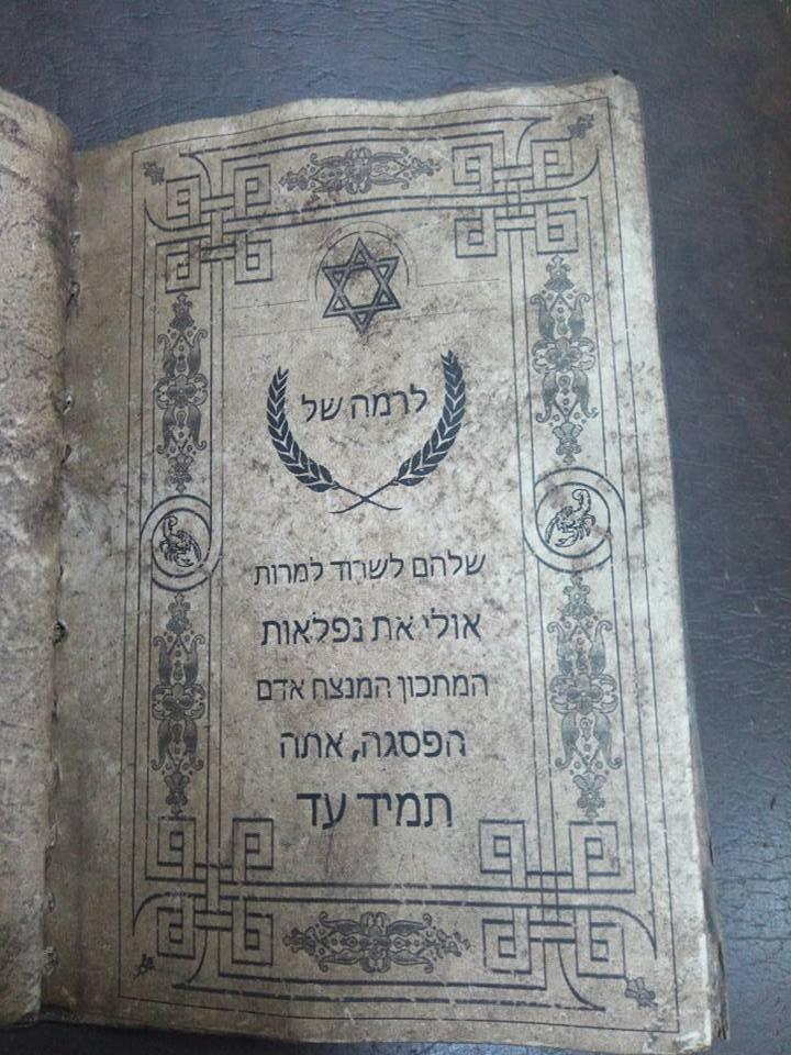 Une image d'un livre de 29 pages utilisant des mots hébreux bizarres. Le livre a été saisi dans la station balnéaire de Hurghada, sur la mer Rouge, par le ministère égyptien des Antiquités. (Crédit : Facebook)