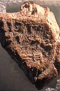 Une bulle estampillée scellée par un serviteur du roi Ezéchias, qui a été pressée contre une corde, collection d'antiquités Redondo Beach, provenance non-identifiée (Domaine public)