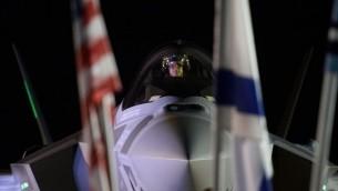 Un avion chasseur F-35 après avoir atterri sur la base aérienne de Nevatim dans le sud d'Israël le 12 décembre 2016 (Crédit : armée israélienne)