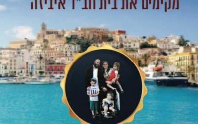 Le couple habad annonce son arrivée à Ibiza sur Facebook (Crédit: capture d'écran)