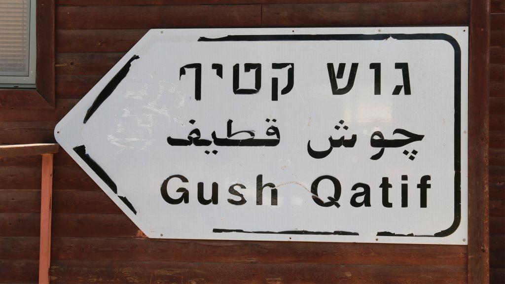 Un panneau de Gush Qatif, un bloc d'implantations israéliennes à Gaza qui a été « déraciné » lors du désengagement du territoire en 2005 (Crédit : Shmuel Bar-Am)