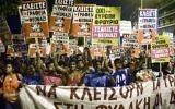 Manifestation anti-raciste devant les bureaux du parti néo-nazi Aube dorée à Athènes, le 16 septembre 2017. (Crédit : Louisa Gouliamaki/AFP)