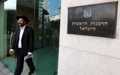 L'entrée de l'immeuble du grand rabbinat d'Israël à Jérusalem. Illustration. (Crédit : Flash90)