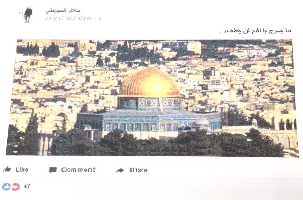 """Une publication Facebook de Muhammad al-Sawiti, membre des services de sécurité palestiniens à Djénine, dans lequel il dit que """"du sang doit couler"""" pour Jérusalem. (Crédit : Shin Bet)"""