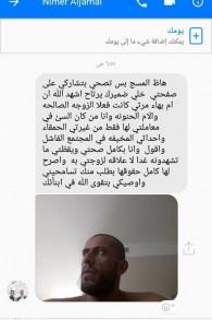 Message privé envoyé la veille de l'attentat par le terroriste de Har Adar, Nimer Mahmoud Ahmed Jamal, à son épouse qui l'avait quitté. Capture d'écran publiée par l'armée le 26 septembre 2017. (Crédit : armée israélienne)