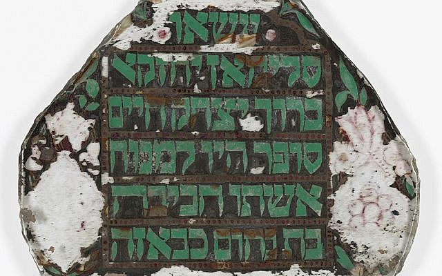 Détail d'un étui pour rouleau de la Torah, provenant de Bagdad et datant du XIX-XXe siècle, faisant partie des archives juives irakiennes. (Crédit : National Archives via JTA)