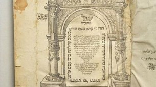 Une bible en hébreu imprimée à Venise en 1568, retrouvée dans les archives juives irakiennes. (Autorisation).