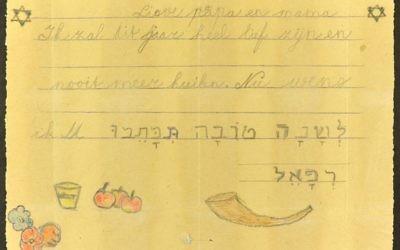 Carte de vœux préparée pour Roch Hachana par Rafael Dasberg, 8 ans, à Bergen-Belsen, en 1944. (Crédit : archives de Yad Vashem)