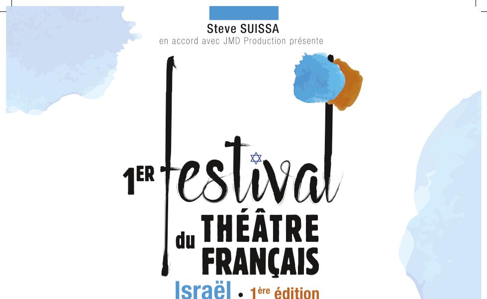 L'affiche du Festival du théâtre français en Israël. (Crédit : autorisation)