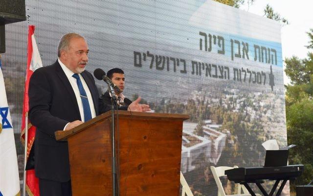 Le ministre de la Défense Avigdor Liberman, lors de la cérémonie de pose de la première pierre d'un nouveau campus de l'armée à Jérusalem, le 18 septembre 2017. (Crédit : Ariel Hermoni/Defense Ministry)