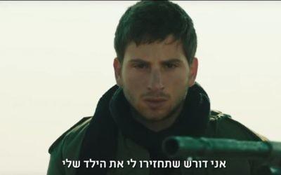 """Yonatan Shiray dans """"Foxtrot"""". (Crédit : capture d'écran YouTube)"""