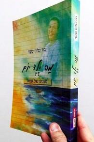 Le nouveau livre de Bat-Galim, 'Ce qu'un jour peut enfanter' (Autorisation)