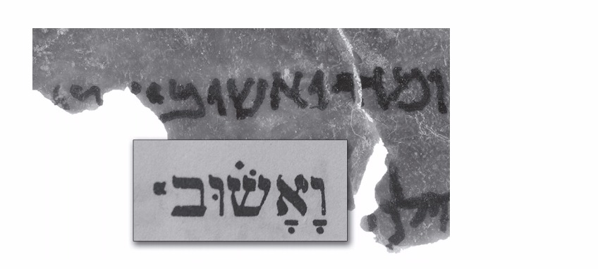 'Vaashuv', du fragment de Nehemie 2:15 appartenant au musée de la Bible avec un détail qui n'apparaît que sur l'édition de 1937 de la  Biblia Hebraica. (Image de Bruce et Kenneth Zuckerman et de Marilyn J. Lundberg, West Semitic Research, autorisation du Musée de la Bible)