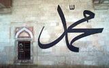 Mahommet en calligraphie arabe sur le mur d'une mosquée d'Edirne, en Turquie. (Crédit : Nevit Dilmen/CC BY-SA 3.0/WikiCommons)
