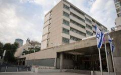 La cour des magistrats de Tel Aviv (Crédit :  Nati Shohat/Flash90)
