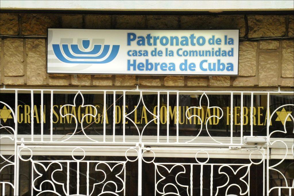 L'entrée de la Patronato de La Havane, la plus grande des cinq synagogues en fonction de Cuba. (Crédit : Larry Luxner/Times of Israël)
