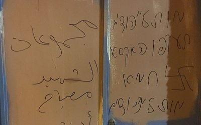 """Un graffiti """"Mort aux Juifs"""" aux côtés d'une croix gammée sur une porte du Quartier musulman de la Vieille Ville de Jérusalem, le 22 octobre 2017. (Crédit : police israélienne)"""