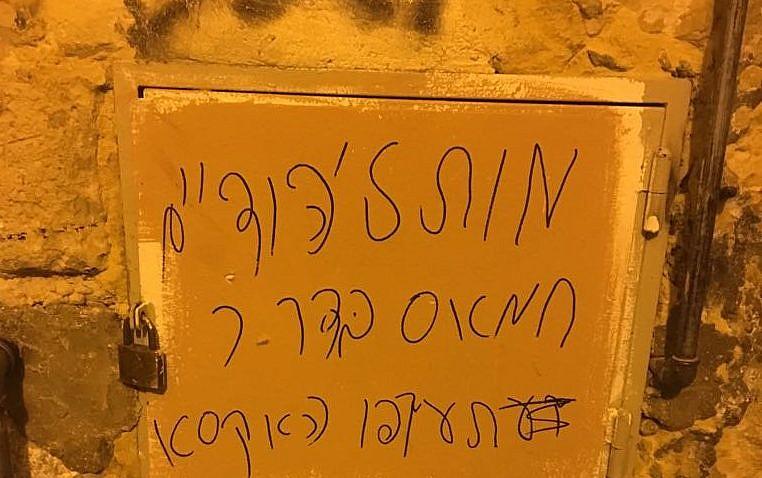 """Un graffiti """"Mort aux Juifs"""" sur une porte du Quartier musulman de la Vieille Ville de Jérusalem, le 22 octobre 2017. (Crédit : police israélienne)"""