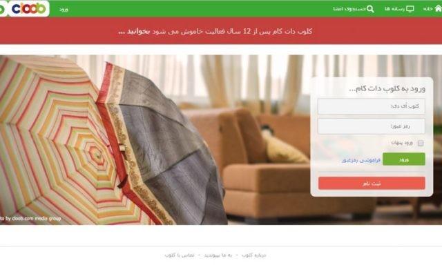 Page d'accueil du réseau social iranien Cloob. (Crédit : capture d'écran Cloob.com)