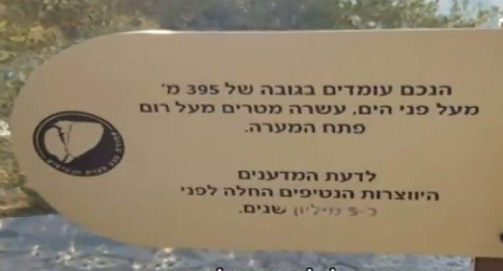 Panneau de la grotte des stalactites de Soreq, en partie effacé pour ne pas offenser les Juifs ultra-orthodoxes qui croient que le monde a moins de 6 000 ans. (Crédit : capture d'écran Deuxième chaîne)
