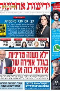 La Une du journal Yedioth Ahronoth, le 19 octobre 2017