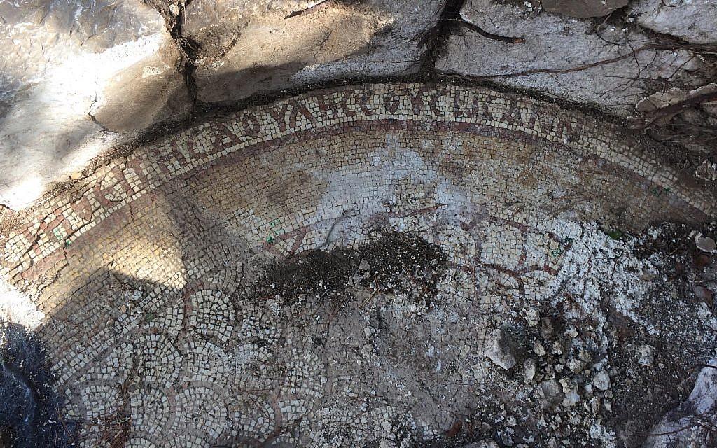 Une inscription en grec qui porte le nom d'une donatrice ayant aidé à financer l'église et portant le nom de  Suzanne ou Shoshana. (Autorisation : Mordechai Aviam)