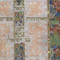 Extraits du Code de droit de Maïmonide, agrémenté de somptueuses enluminures. Mishneh Torah, Lisbonne, 1472 (Crédit : autorisation de la British Library)