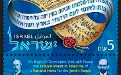 Illustration du timbre édité par la poste israélienne en hommage au centenaire de la Déclaration Balfour (Crédit : poste israélienne)