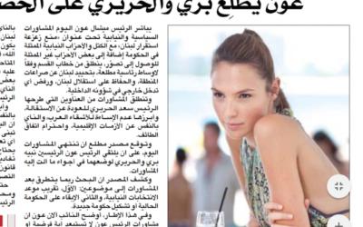 """Le quotidien libanais Al Liwaa a publié le 27 novembre 2017 une image de l'actrice israélienne Gal Gadot, affirmant que la femme sur la photo était un prétendu agent du Mossad qui aurait recruté l'acteur et dramaturge libanais Ziad Itani. Le quotidien a ensuite présenté ses excuses pour """"l'erreur technique"""" (Crédit : capture d'écran Al Liwaa)"""