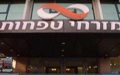 Une succursale de la banque Mizrachi-Tefahot, qui a annoncé sa fusion avec la banque Igoud le 28 novembre 2017. (Capture d'écran Youtube)