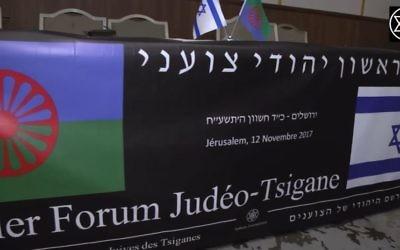Le 12 novembre s'est tenue à Jérusalem la première rencontre judéo-tzigane (Crédit : Capture d'écran Youtube/Atsigana)